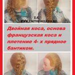 dvoynaya-kosa-osnova-frantsuzskaya-kosa-i-pletenie-4-hpryadnoe-bantikom-pricheska-na-prazdnik