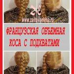 frantsuzskaya-obemnaya-kosa-s-podhvatami-tehnika-pricheski-obuchenie