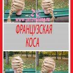 frantsuzskaya-kosa-tehnika-pricheski-obuchenie-petergof-ot-zaitovoy-elenyi