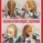kosa-5-ti-pryadnaya-odnoy-lentoy-pletenie-4-1-a-lenta-pricheska-na-prazdnik-kopiya