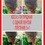 kosa-5-ti-pryadnaya-s-odnoy-lentoy-pletenie-5-1-v-shkolu-tehnika-pricheski-obuchenie