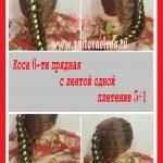 kosa-6-ti-pryadnaya-s-lentoy-odnoy-pletenie-5-1-tehnika-pricheski-obuchenie
