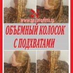 OB``EMNYIY-KOLOSOK-S-PODHVATAMI-ZaitovaElena..jpg