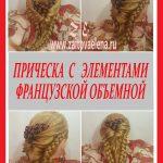 pricheska-s-elementami-frantsuzskoy-obemnoy-kosyi