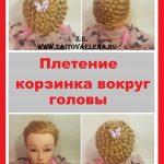 pletenie-korzinka-vokrug-golovyi-pricheska-na-prazdnik