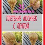 pletenie-kosichek-s-lentoy-tehnika-pricheski-obuchenie-novaya-gollandiya