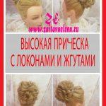 vyisokaya-pricheska-lokonyi-i-zhgutami-svadebnaya-vecherniy-variant-tehnika-pricheski-obuchenie-zaitova-elena